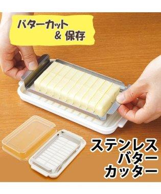ステンカッター式バターケースDX(バターナイフ付) ベーシック