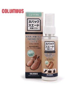 コロンブス COLUMBUS ヌバックスエード栄養ミスト