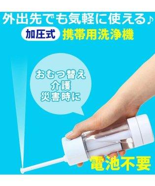 加圧式洗浄機 シャワーウォッシュ