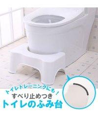 トイレ踏台