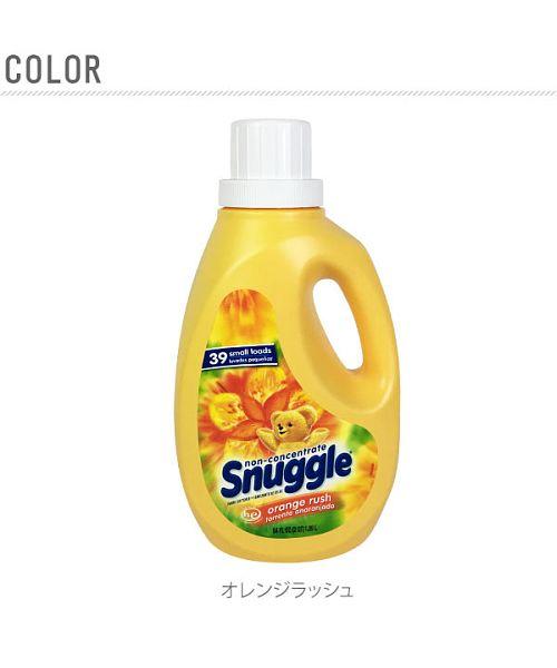 スナッグル Snuggle ノンコンセントレーテッド  1.89L