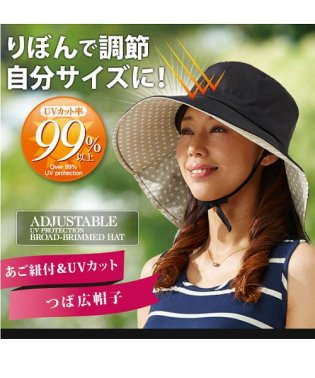 リボンde調節UVカットツバ広帽子 ドット柄