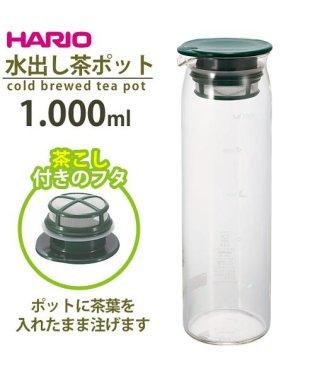 水出シ茶ポット 実用容量1000ml