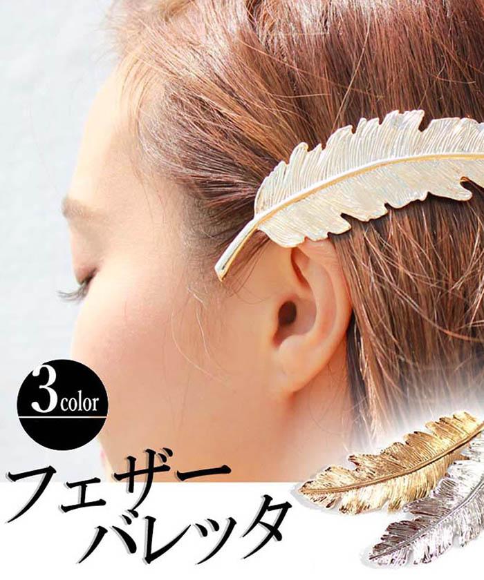 ヘアアクセサリー バレッタ ヘアクリップ シンプル ガーリー プレゼント 髪飾り
