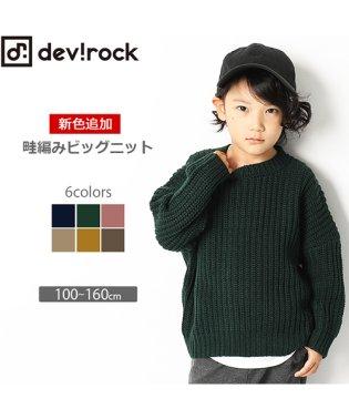 畦編みビッグニット セーター