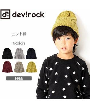 【nina's11月号掲載】無地ベーシックニット帽 ニットキャップ