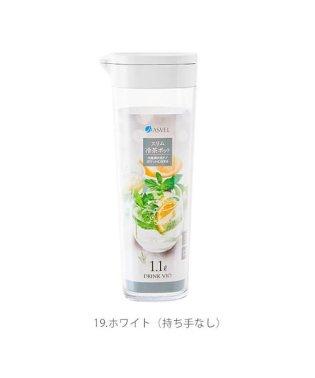スリム冷茶ポット持チ手ナシ 1.1L