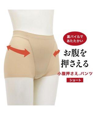小腹押さえパンツ・ショート丈(あったかタイプ)
