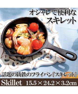 オシャレで便利なスキレット 鍋 フライパン IH オーブン トースター 鋳鉄 キッチン