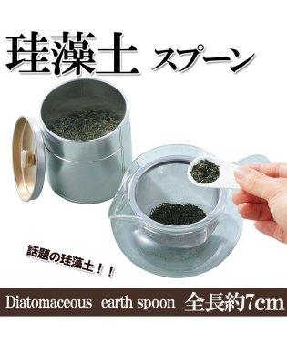 サラッとすくえる珪藻土スプーン