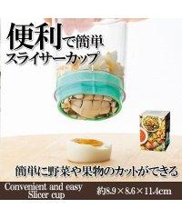【カラー色指定不可】スライサーカップ 果物 野菜 カット 簡単便利 キッチン
