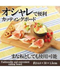 オシャレで便利なカッティングボード まな板 おしゃれ オードブル スイーツ 竹製 キッチン