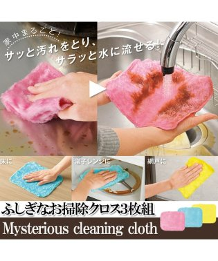 ふしぎなお掃除クロス3枚組 吸水 タオル キッチン お風呂場 掃除 ふきん【2436801】
