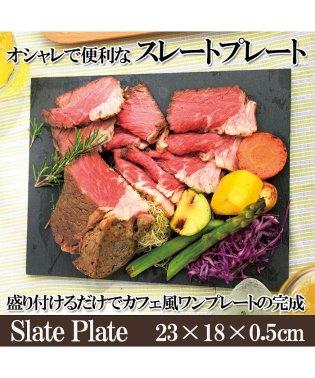 オシャレで便利なスレートプレート オシャレ 皿 キッチン 粘板岩 SNS