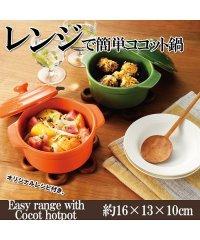 カラーランダム レンジで簡単ココット鍋 レンジ/オーブン対応(直火不可)オリジナルレシピ付き キッチン 料理