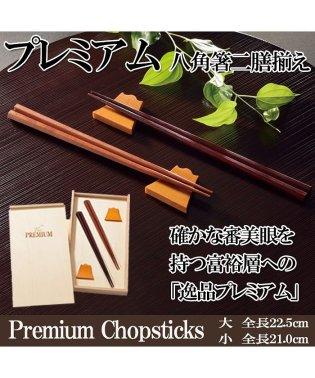 プレミアム八角箸二膳揃え 箸置き プレゼント 木箱 富士山 天然木