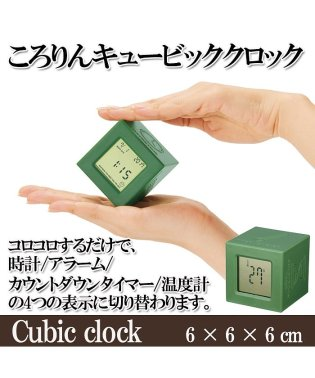 【カラーランダム】ころりんキュービッククロック 時計 アラーム カウントダウンタイマー 温度計 多機能【2664141】