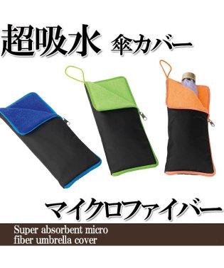 超吸水マイクロファイバー傘カバー【色指定不可】タオル 収納 折り畳み傘 ボトルカバー