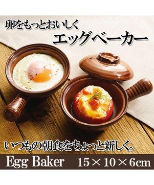 卵をもっとおいしくエッグベーカー 電子レンジ対応 キッチン オシャレ 簡単 便利 目玉焼き 蓋付き 陶器 卵調理器具