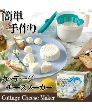 カッテージチーズメーカー 手作り フレッシュチーズ 牛乳 簡単