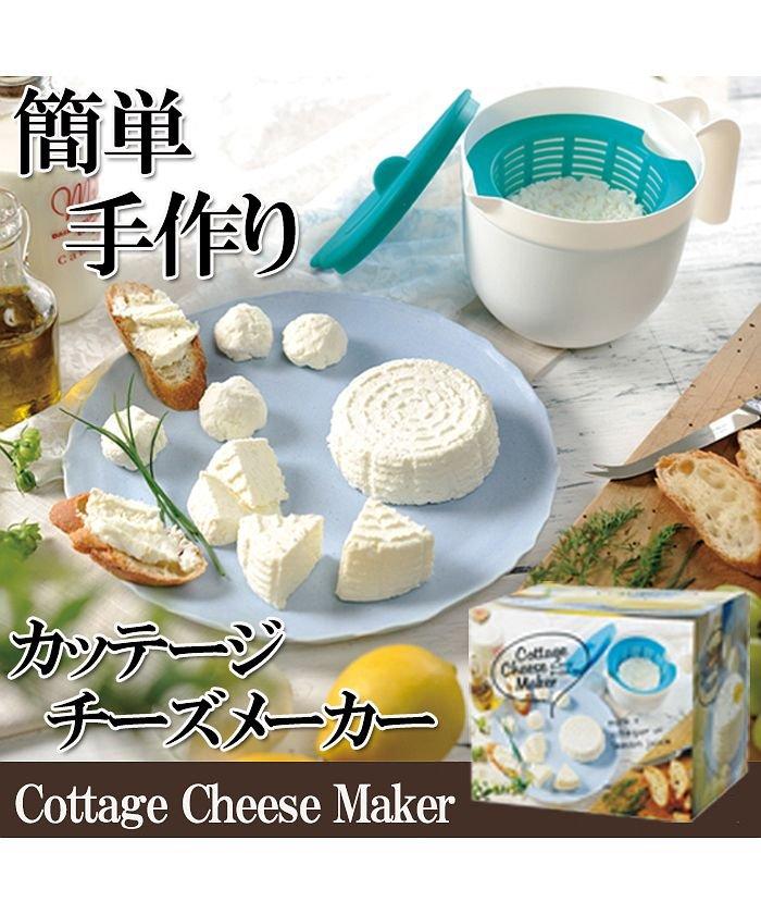 (Amulet/アミュレット)カッテージチーズメーカー 手作り フレッシュチーズ 牛乳 簡単 /ユニセックス その他