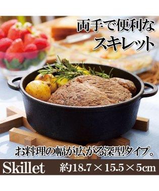 両手で便利なスキレット 鍋 フライパン IH オーブン トースター 鋳鉄 キッチン【2437201】