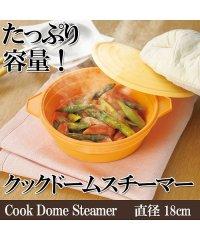 クックドームスチーマー レシピ付き レンジで簡単 調理 自炊 レンチン