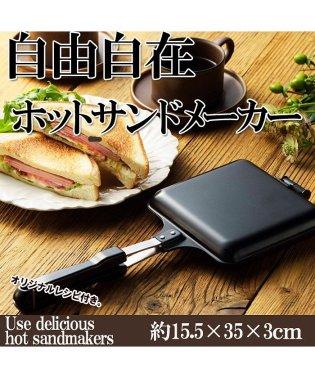 使っておいしいホットサンドメーカー キッチン カフェ おしゃれなレシピ付き。フライパン パン
