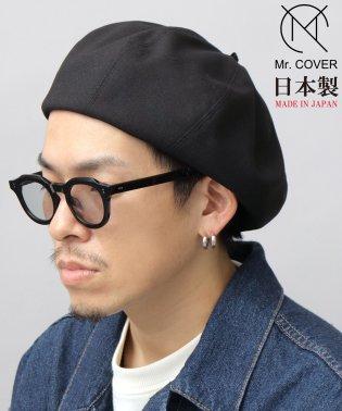 【日本製】ボリュームベレー/ベレー帽/ヴィンテージ加工