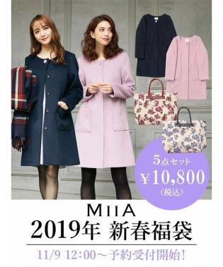 【2019年福袋】MIIA
