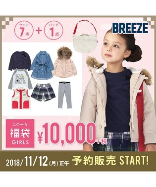 【子供服 2019年福袋】 BREEZE福袋 8点セット(GIRLS)