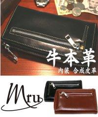 【MRU】L型ファスナー長財布