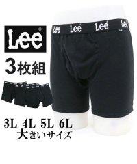 大きいサイズ(3L~6L) 【Lee】 リー ボクサーパンツ 前開き 3枚組 セット ストレッチ天竺素材