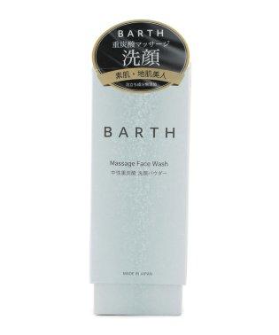 【BARTH】中性重炭酸洗顔パウダー 10包入