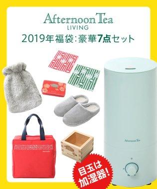 【2019年福袋】AfternoonTea LIVING (リビング&ダイニング)