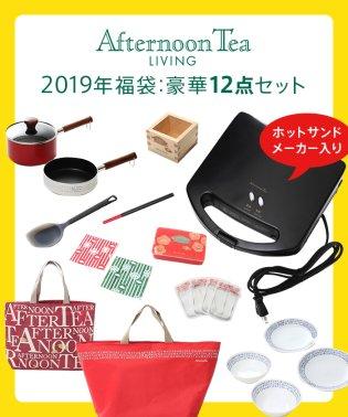 【2019年福袋】AfternoonTea LIVING (ダイニング)