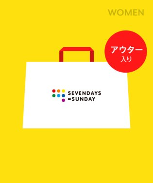【2019年福袋】SEVENDAYS=SUNDAY