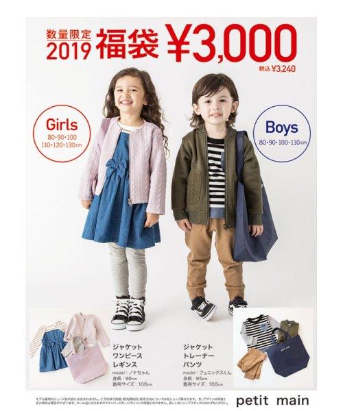 子供服 2019年福袋】 petit main (女の子)(501501460)   プティマイン(petit main) - d fashion