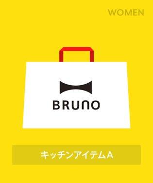【2019福袋】≪第2弾≫BRUNO  (キッチンアイテムA)