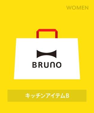 【2019福袋】≪第2弾≫BRUNO (キッチンアイテムB)