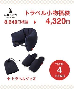 【2019福袋】MILESTO (トラベルアイテムA)