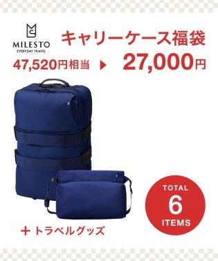 【2019福袋】MILESTO (トラベルアイテムC)