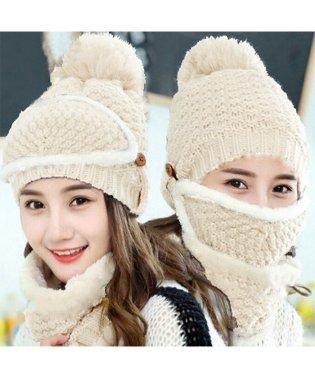 ニット帽子 レディース マフラー 裏起毛 マスク付き 防寒 3点セットアップ 冬