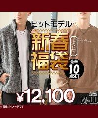 【福袋10点入り!】2020年メンズファッション