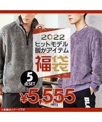 【福袋】暖かトップス5点入り!