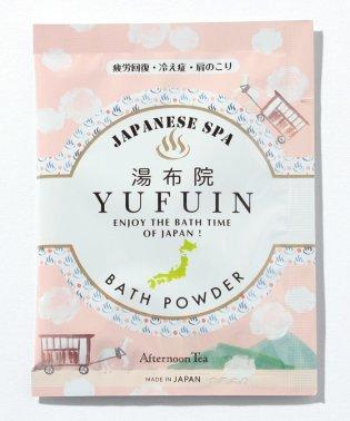 日本の名湯入浴剤