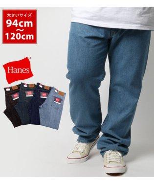 【Hanes】 大きいサイズ ジーンズ デニム 綿100% レギュラーフィット ストレート ヘインズ