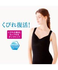 くびれの魔法・成型編み(汗対策 メントール配合)カップ付きタンクトップ