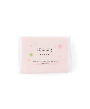 【無添加石鹸本舗】桜ふぶき石鹸