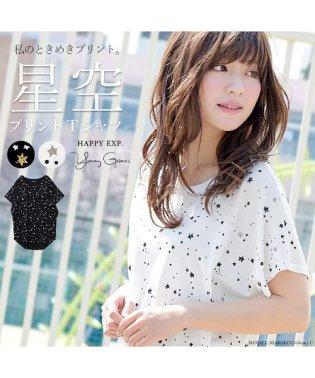オリジナルTシャツコレクション。流れ星プリントTシャツ/tシャツ トップス 星 星柄 プリント レディース 半袖 ゆったり